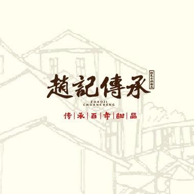 [厦门品牌策划]赵记传承厦门品牌策划与尊宝娱乐国际图书