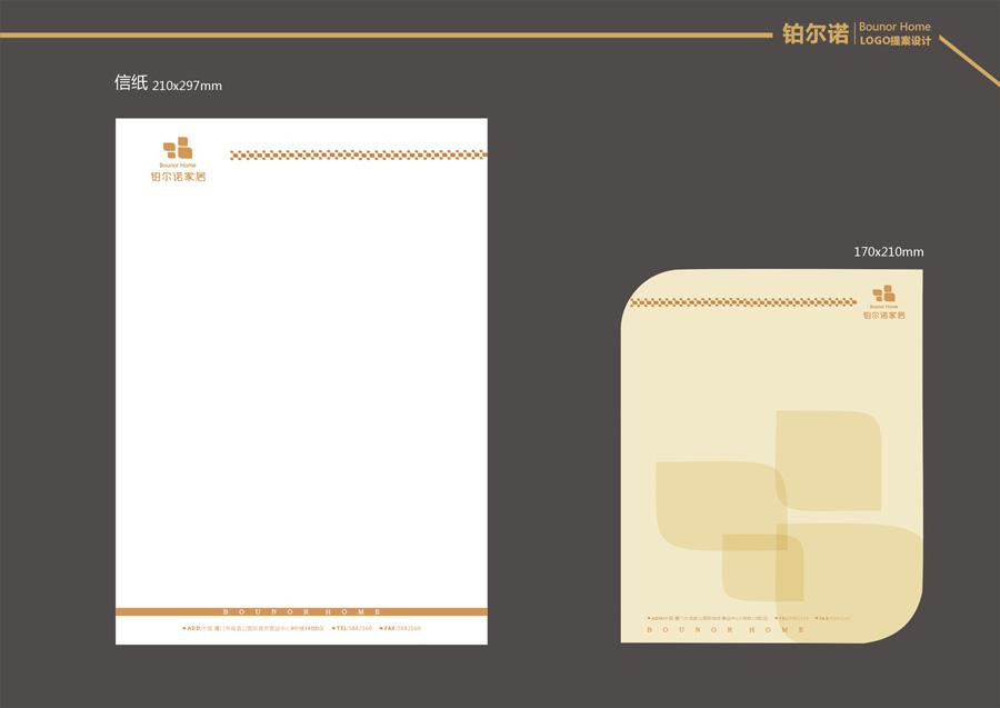 信纸设计欣赏