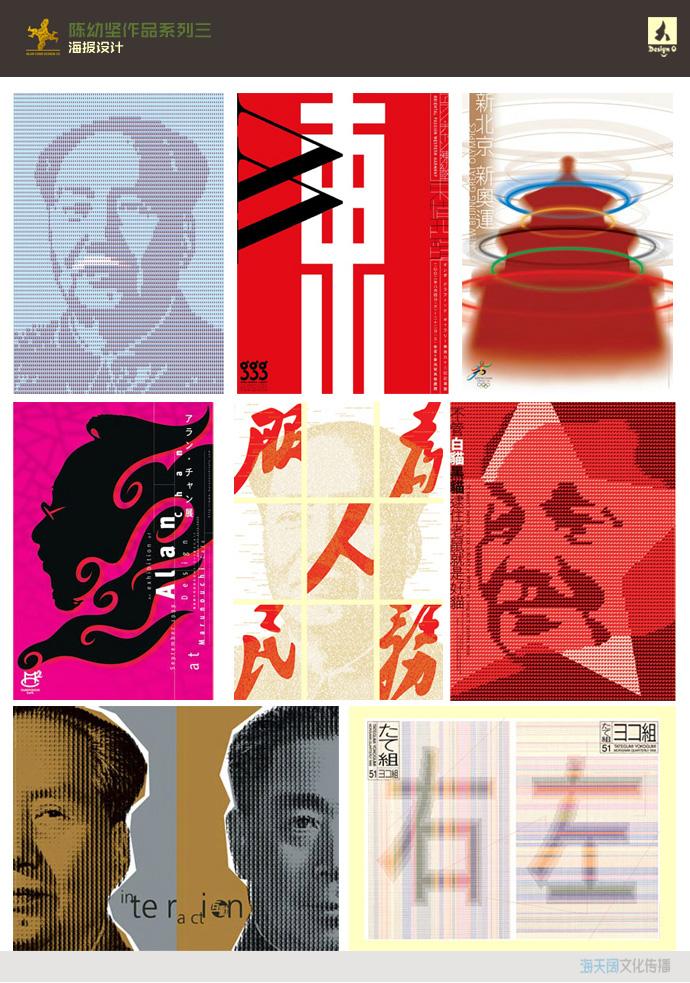 > 陈幼坚大师设计作品欣赏    陈幼坚(alan chan),1950年生于中国香港