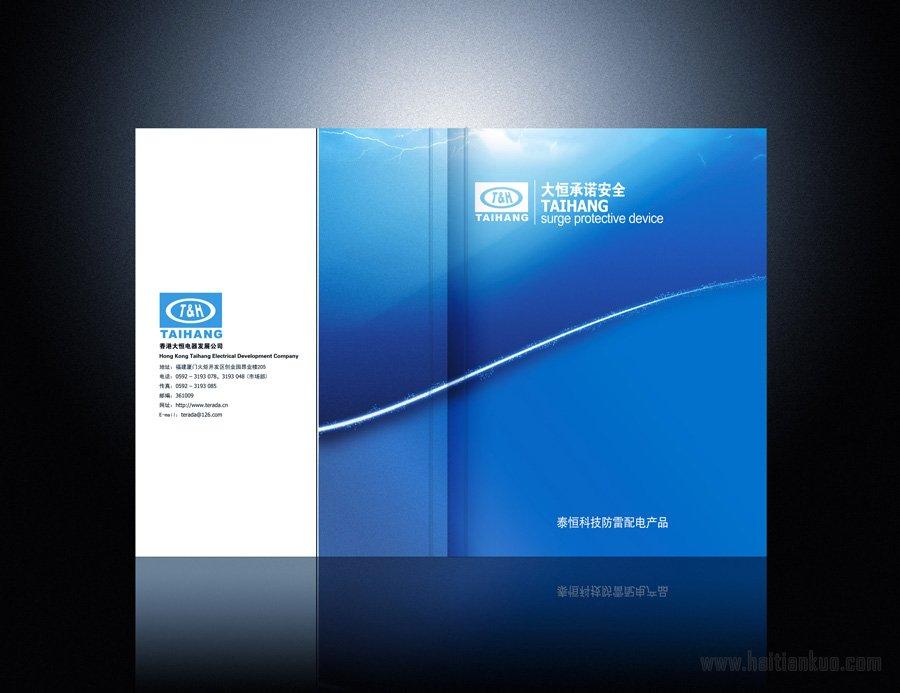 泰恒科技防雷产品宣传画册封面