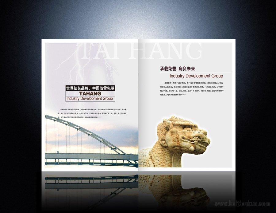 泰恒科技防雷产品宣传画册内页