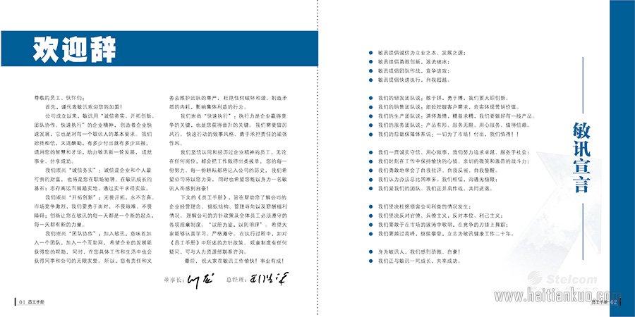 员工手册内面设计欣赏