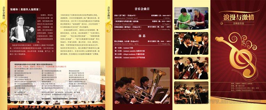 交响音乐会节目单设计