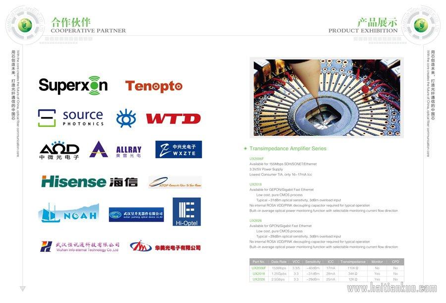 企业画册设计欣赏