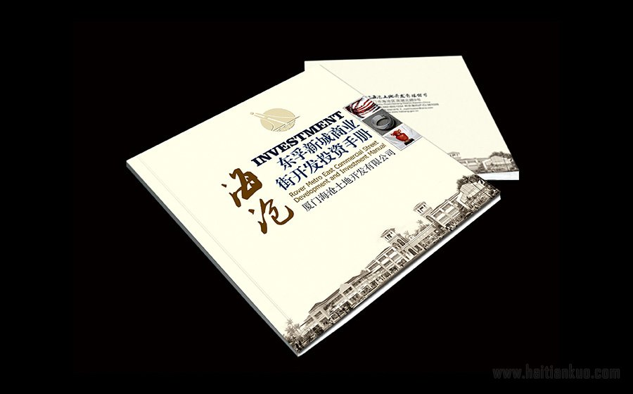 [投资画册]东孚新城商业街开发投资手册设计