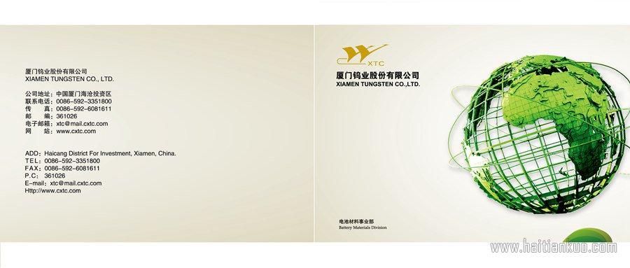 厦门钨业产品画册设计